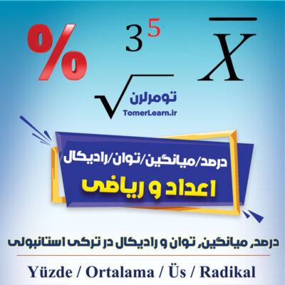 درصد، میانگین، توان و رادیکال در ترکی استانبولی