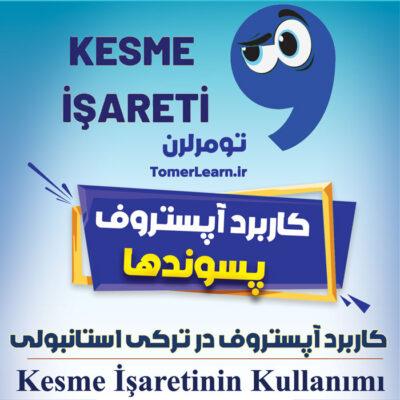 کاربرد آپستروف یا Kesme İşareti در ترکی استانبولی
