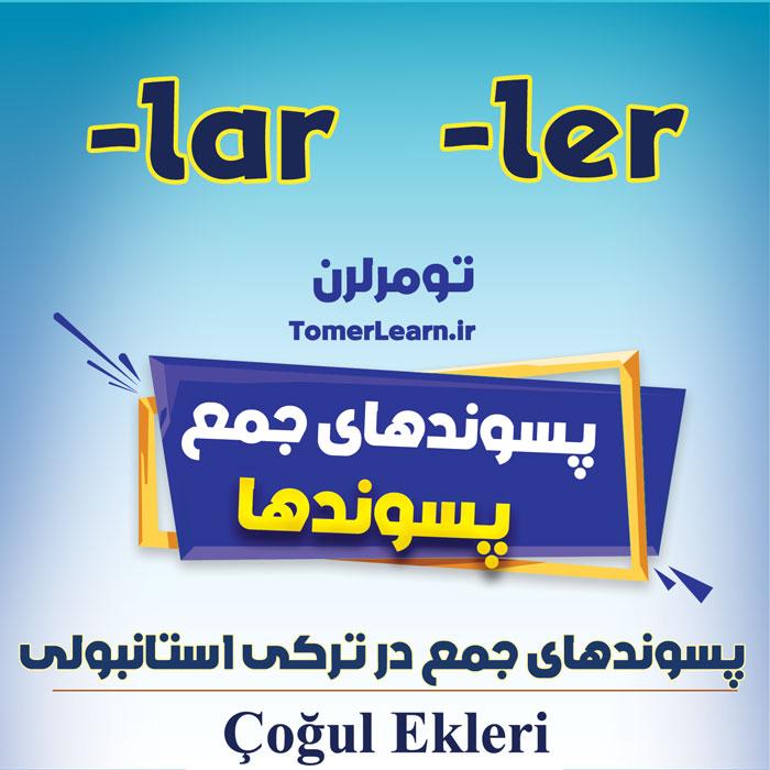 پسوندهای جمع (lar ve ler) در ترکی استانبولی (Çoğul Ekleri)