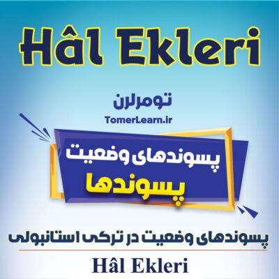 پسوندهای وضعیت (Hâl/Durum Ekleri) در ترکی استانبولی
