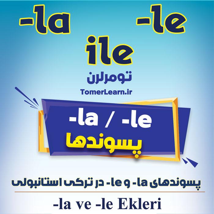 پسوندهای (la ve -le-) و کلمه (ile) در ترکی استانبولی