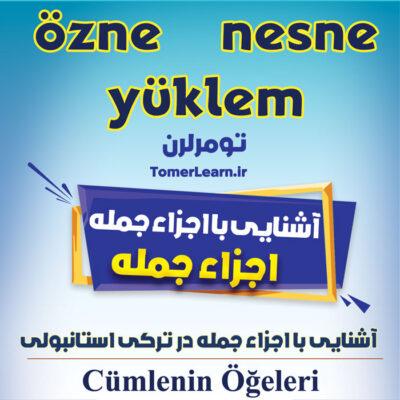 اجزاء جمله یا (Cümlenin Öğeleri) در ترکی استانبولی