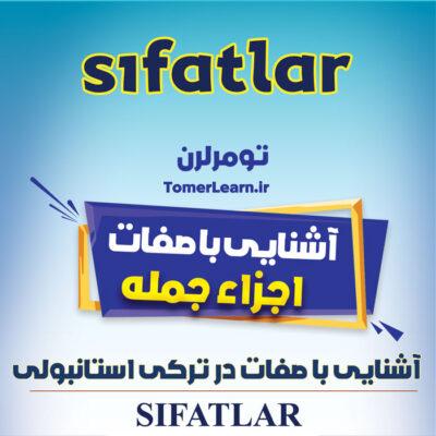 تمام نکات لازم در مورد صفات (Sıfatlar) در ترکی استانبولی