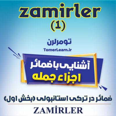 آشنایی با ضمائر (Zamirler) در ترکی استانبولی-بخش اول