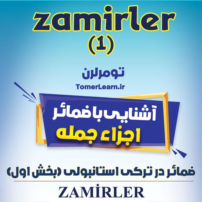 23 zamirler 1 banner - نقش کلمات در جملات ترکی استانبولی