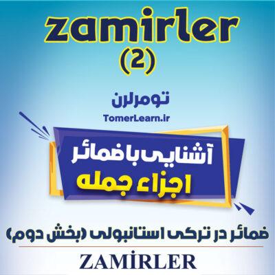 آشنایی با ضمائر (Zamirler/Adıllar) در ترکی استانبولی-بخش دوم