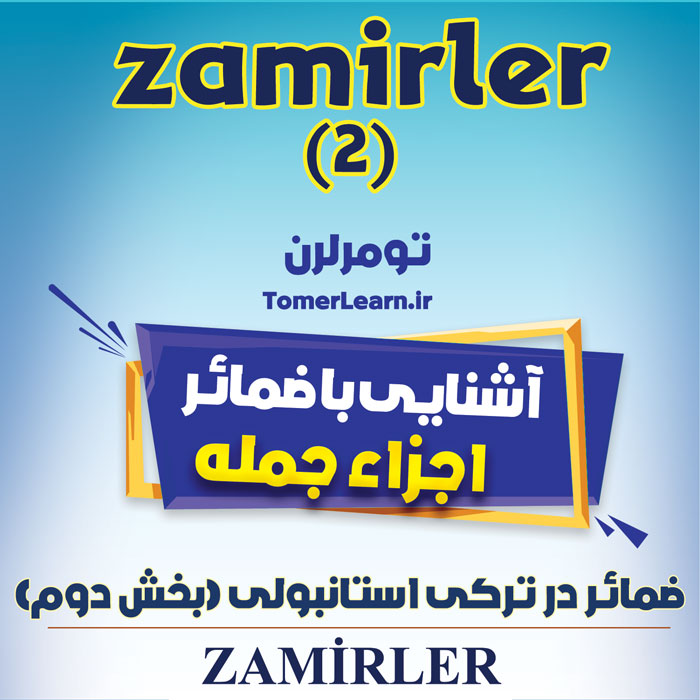 24 zamirler 2 banner - نقش کلمات در جملات ترکی استانبولی