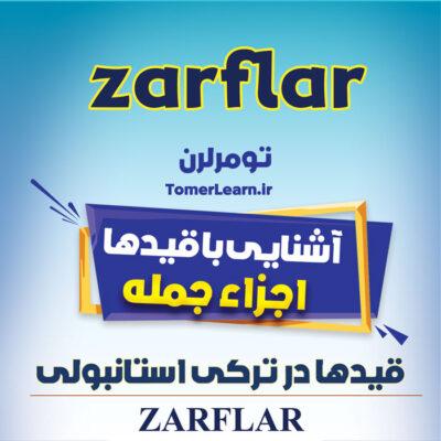 آشنایی با وظائف و انواع قیدها (Zarflar) در ترکی استانبولی