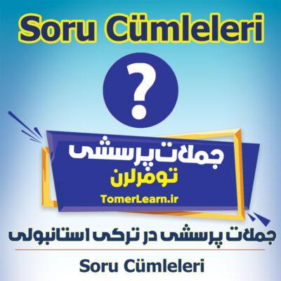 آشنایی با جملات پرسشی در ترکی استانبولی (Soru Cümleleri)