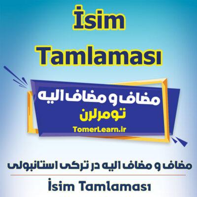 مضاف و مضاف الیه در ترکی استانبولی