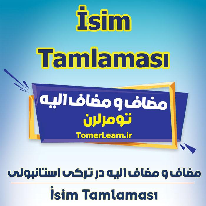 28 isim tamlamasi banner - مضاف و مضاف الیه در ترکی استانبولی (İsim Tamlaması)