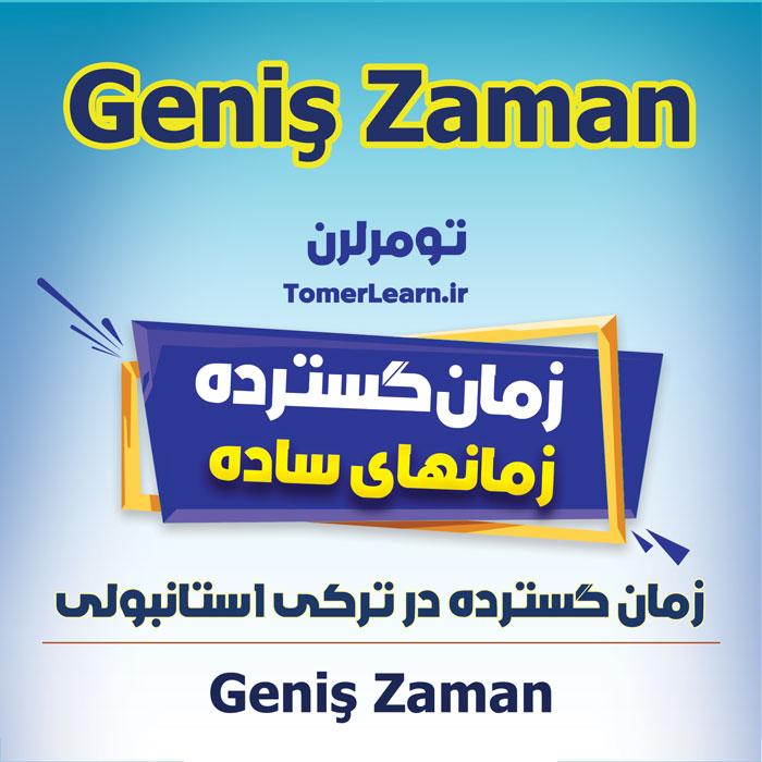 زمان گسترده یا نامحدود در ترکی استانبولی - Geniş Zaman