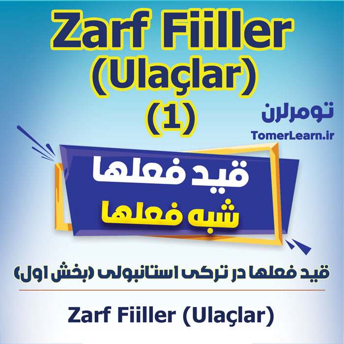 قید فعلها در ترکی استانبولی - بخش اول - پسوندهای قید فعل ساز (Ulaçlar)