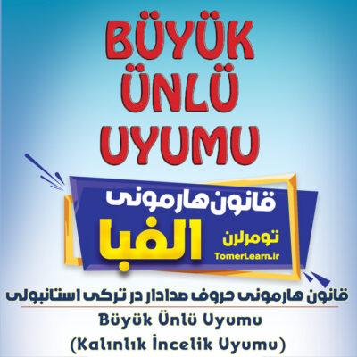 قانون هارمونی حروف صدادار در ترکی استانبولی