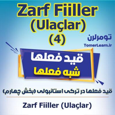 بخش چهارم قید فعلها - قید فعلهای تشبیه، تضاد و ... در ترکی استانبولی -(Ulaçlar)