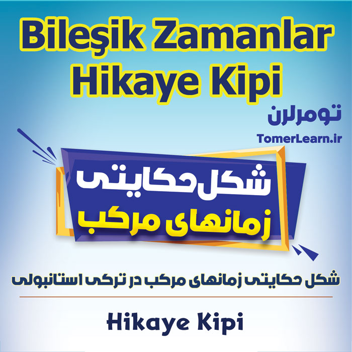 شکل حکایتی زمانهای مرکب در ترکی استانبولی Hikaye Kipi