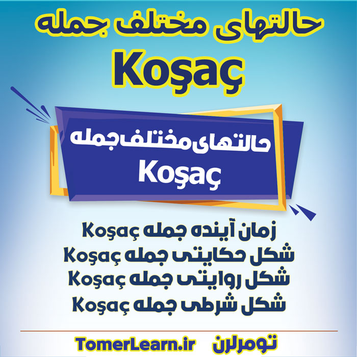 حالتهای مختلف جمله koşaç در ترکی استانبولی