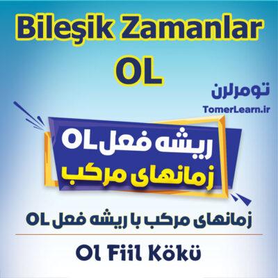 زمانهای ترکیبی با ریشه فعل ol در ترکی استانبولی (Ol Fiil Kökü)