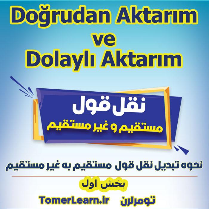 تبدیل نقل قول مستقیم به غیر مستقیم در ترکی استانبولی-بخش اول