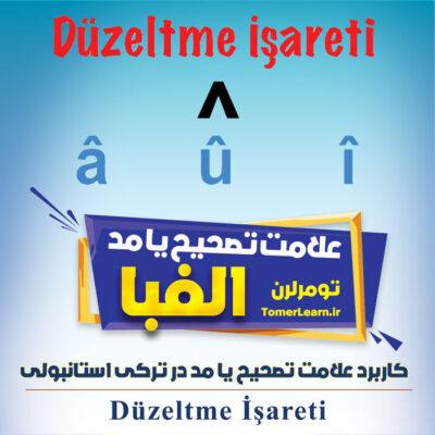 کاربرد علامت تصحیح یا مد در ترکی استانبولی