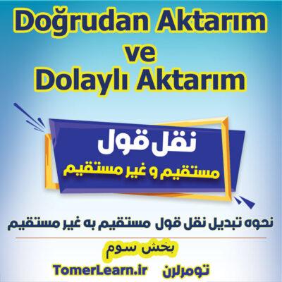 تبدیل نقل قول مستقیم به غیر مستقیم در ترکی استانبولی-بخش سوم