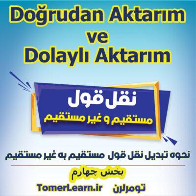 نحوه تبدیل نقل قول مستقیم جملات Koşaç به نقل قول غیر مستقیم در ترکی استانبولی