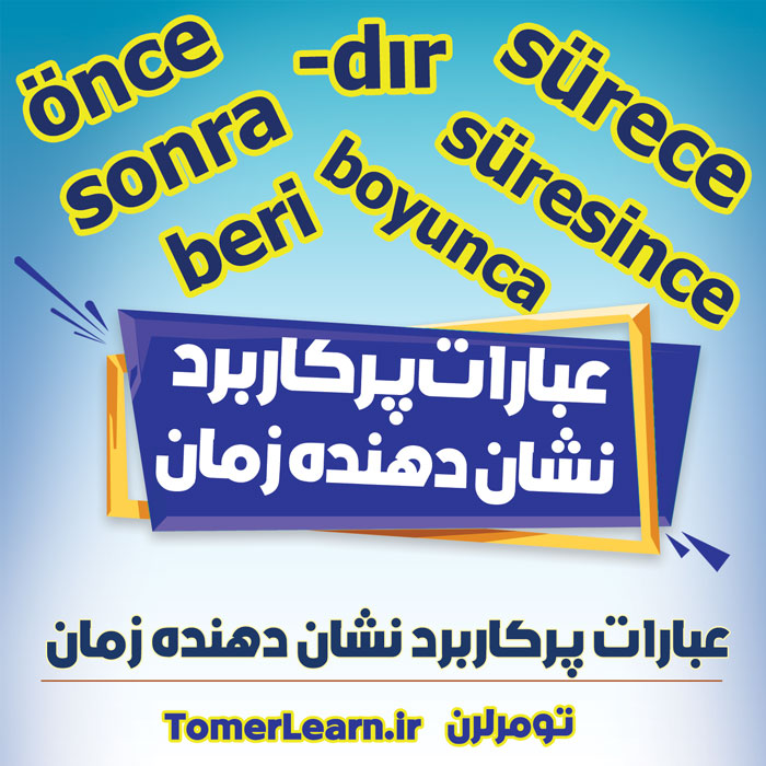 57 eberate zaman banner - عبارات پرکاربرد در ترکی استانبولی