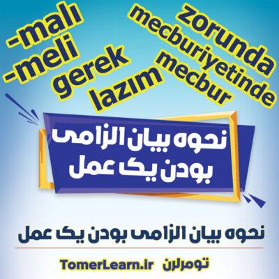 نحوه بیان الزامی بودن یک عمل در ترکی استانبولی