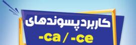 کاربرد پسوندهای ca و ce در ترکی استانبولی