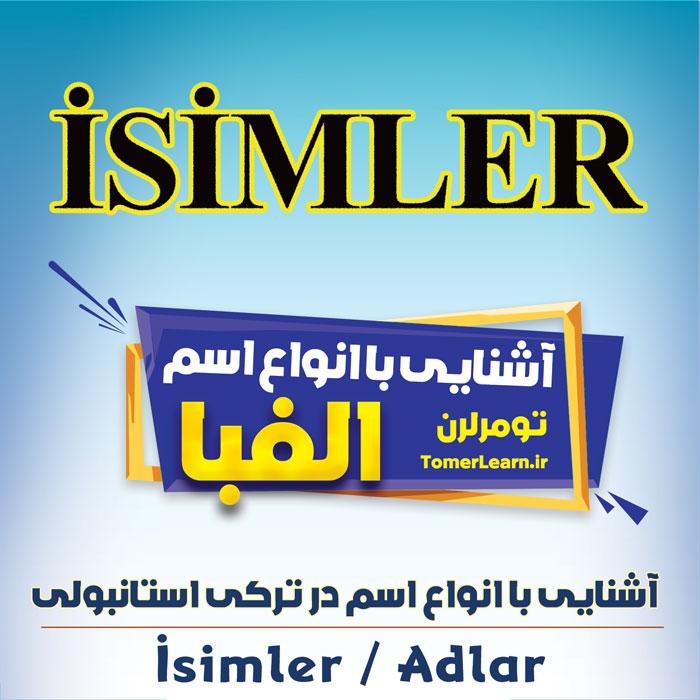 انواع اسم در ترکی استانبولی (İsimler/Adlar)
