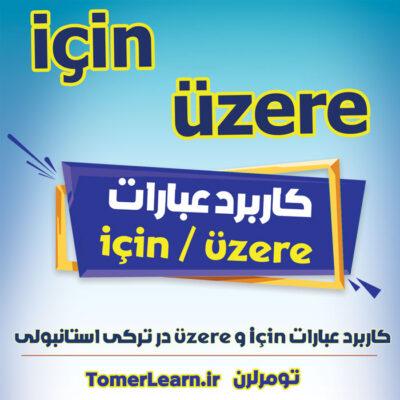 کاربرد کلمات için و üzere در ترکی استانبولی