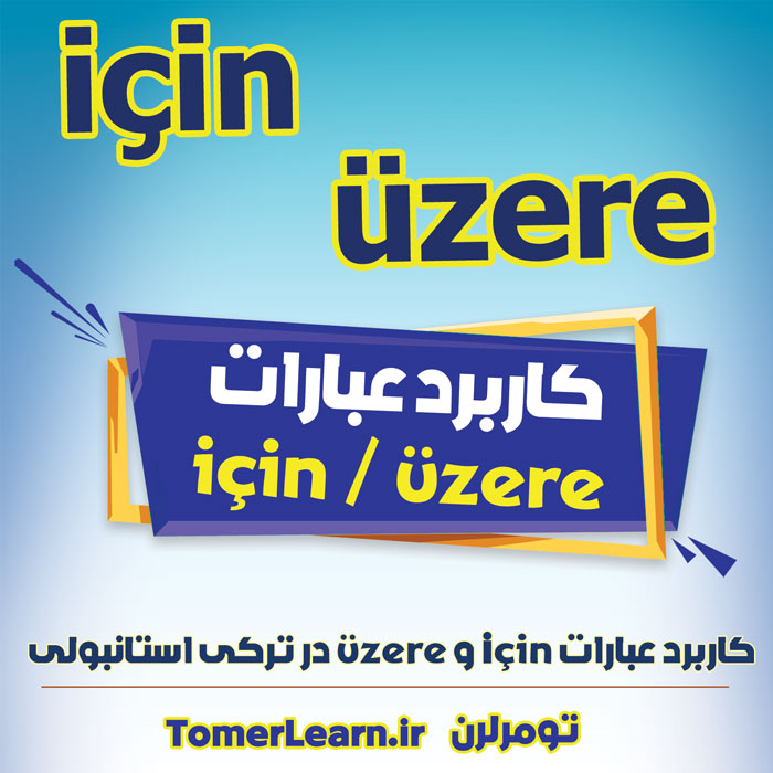 60 icin uzere banner - عبارات پرکاربرد در ترکی استانبولی