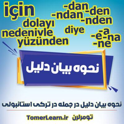 نحوه بیان دلیل در ترکی استانبولی ✔️ تومرلرن