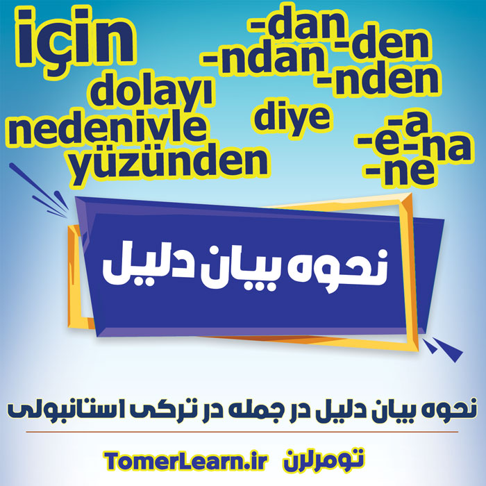 61 bayane dalil banner - نحوه بیان دلیل در ترکی استانبولی