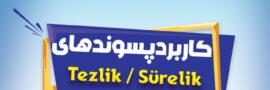 کاربرد پسوندهای tezlik و sürelik در ترکی استانبولی