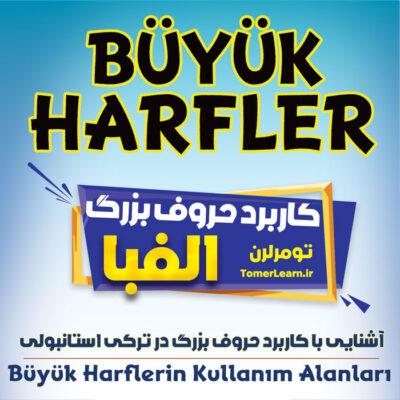 نحوه استفاده از حروف بزرگ در ترکی استانبولی