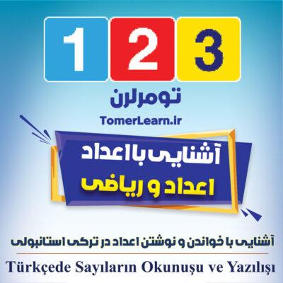 آشنایی با خواندن و نوشتن اعداد (Sayılar) در ترکی استانبولی