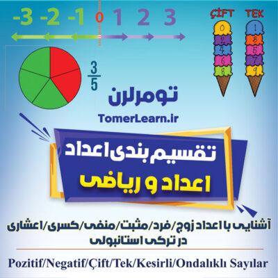 تقسیم بندی اعداد در ترکی استانبولی (Pozitif/Negatif/Çift/Tek/Kesirli/Ondalıklı Sayılar)