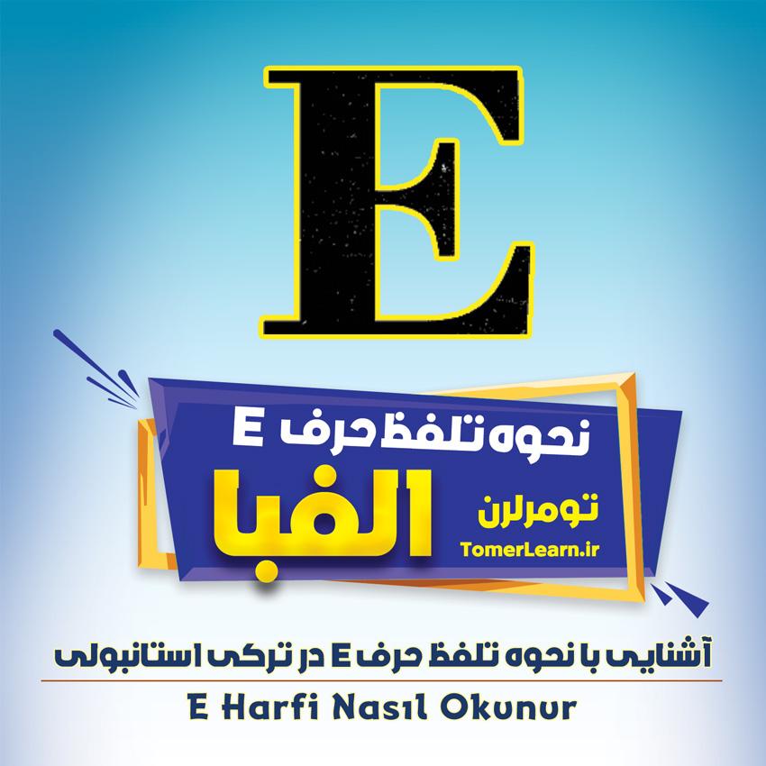 آموزش نحوه تلفظ حرف E در ترکی استانبولی