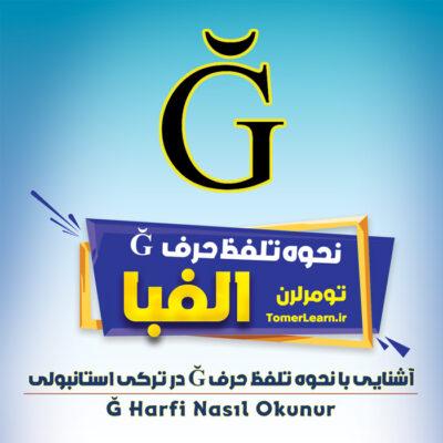 نحوه تلفظ حرف یوموشاک گ (Yumuşak G Harfi)در ترکی استانبولی