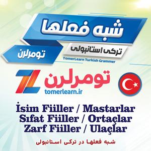 شبه فعلها در ترکی استانبولی - Fiilimsiler