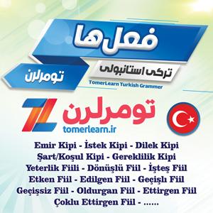 فعلها در ترکی استانبولی (Fiiller)