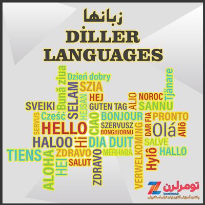 اسامی زبانها در ترکی استانبولی و انگلیسی