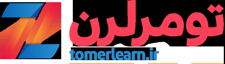 LoGoTomerLearn2021 - جامع ترین پلتفرم آموزش زبان ترکی استانبولی | تومرلرن
