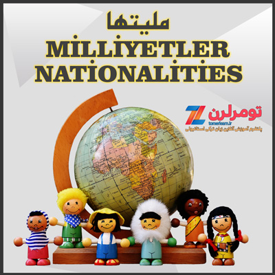 NATIONALITIES - لغت نامه موضوعی سه زبانه ( فارسی ، ترکی استانبولی ، انگلیسی )