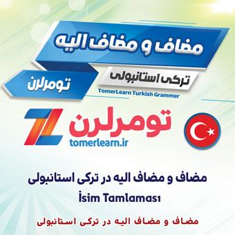 mm - جامع ترین پلتفرم آموزش زبان ترکی استانبولی | تومرلرن