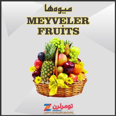 اسامی میوهها در ترکی استانبولی و انگلیسی