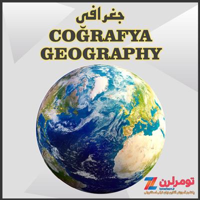 اسامی جغرافیایی در ترکی استانبولی و انگلیسی