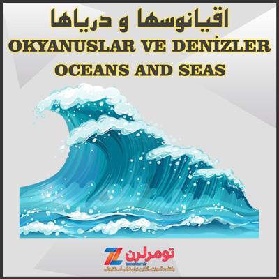 اسامی اقیانوسها و دریاها در ترکی استانبولی و انگلیسی