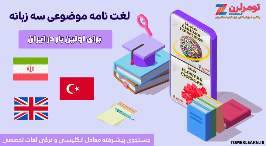 لغت نامه ترکی به انگلیسی و فارسی